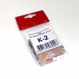 Дополнительный Комплект K-2 для монтажа теплого пола Caleo