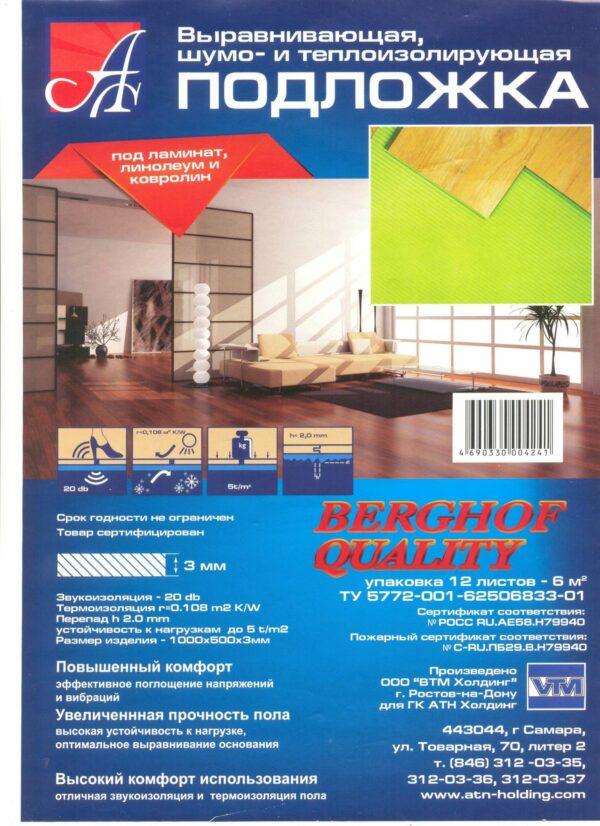Подложка Листовая Berghof Quality 5 мм