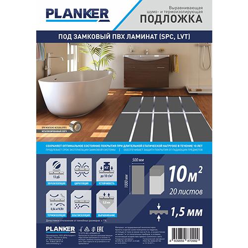 Подложка листовая Planker (SPC, LVT) 1.5 мм