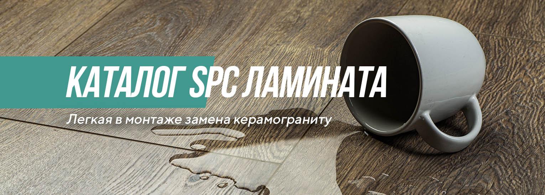 katalog spc